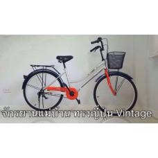 จักรยานแม่บ้าน ทรงญี่ปุ่น Vintage เทาส้ม