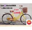 """จักรยานแม่บ้าน WCI Classic 24"""""""
